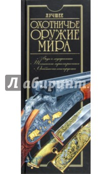 Ликсо Вячеслав Владимирович, Шунков Виктор Николаевич Лучшее охотничье оружие мира