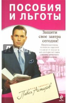 Астахов Павел Алексеевич Пособия и льготы: юридическая помощь