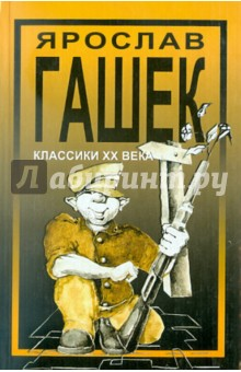 Похождения бравого солдата Швейка во время первой мировой войны, Гашек Ярослав