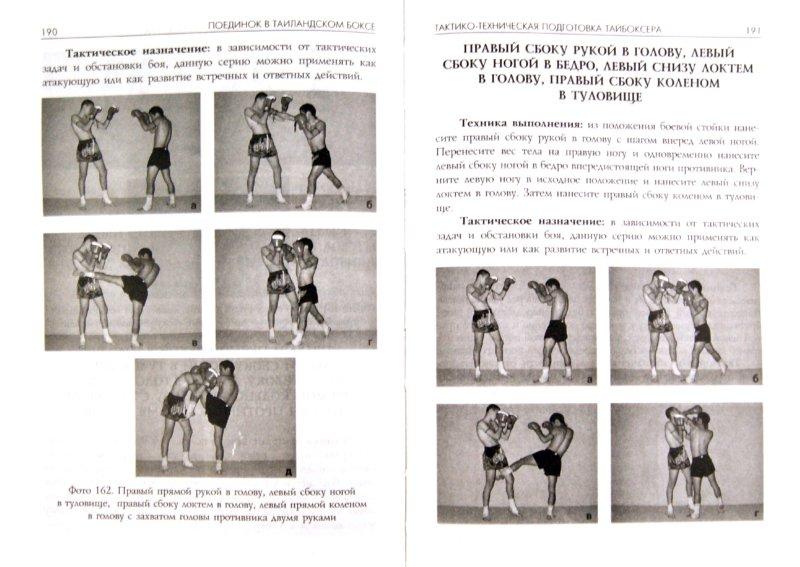 Иллюстрация 1 из 7 для Поединок в таиландском боксе - Сагат Коклам | Лабиринт - книги. Источник: Лабиринт