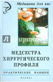 Медсестра хирургического профиля. Практические навыки