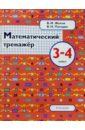 Математический тренажер. 3-4  ...