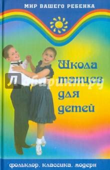 Ерохина Ольга Валерьевна Школа танцев для детей