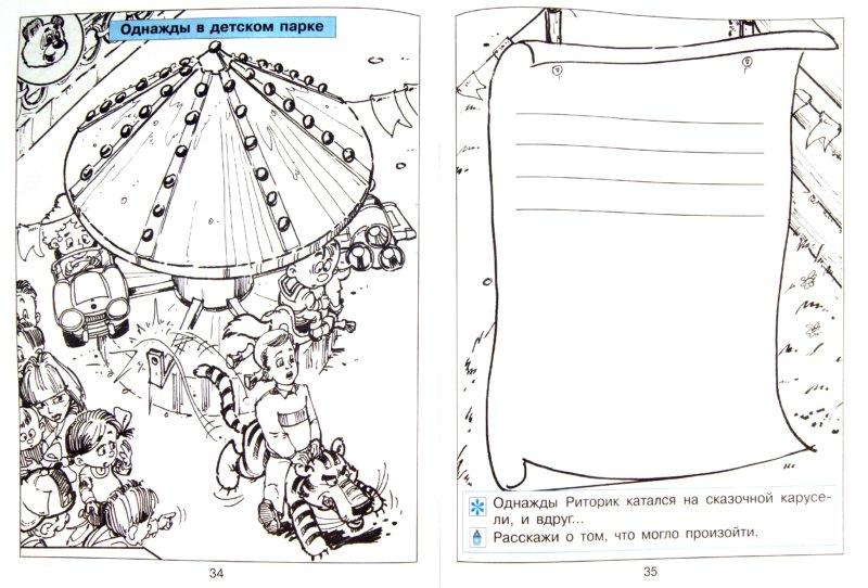 Иллюстрация 1 из 13 для Детская риторика в рассказах и рисунках. Учебная тетрадь для 1 класса. В 2-х частях - Ладыженская, Ладыженская, Никольская | Лабиринт - книги. Источник: Лабиринт
