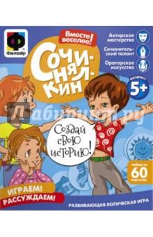 Настольная игра Сочинялкин. 60 карточек