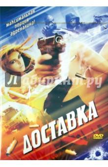 Рейне Роэль Доставка (DVD)