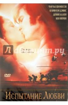 Манугян Питер, Роуз Джошуа Д. Испытание Любви (DVD)