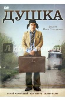Стеллинг Йос Душка (DVD)