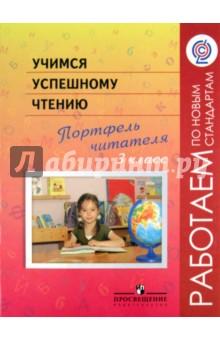Учимся успешному чтению. 3 класс. Портфель читателя. ФГОС