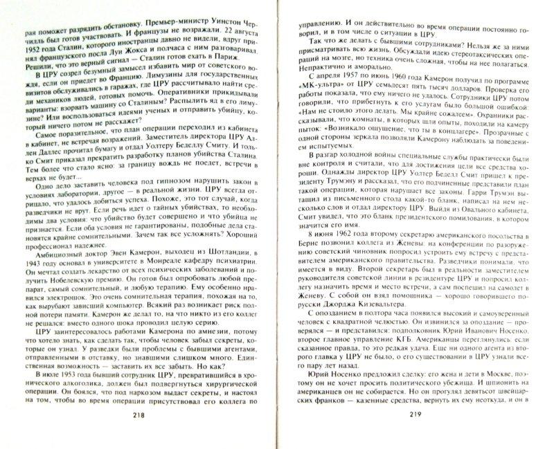 Иллюстрация 1 из 7 для Холодная война: политики, полководцы, разведчики - Леонид Млечин | Лабиринт - книги. Источник: Лабиринт