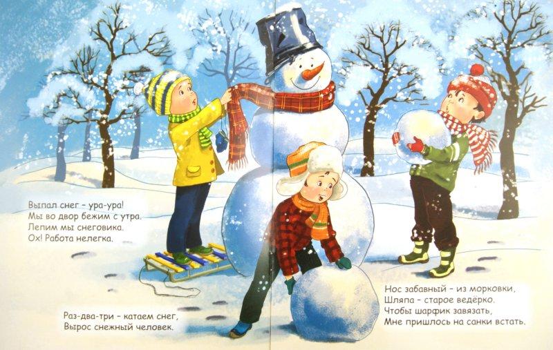 """Иллюстрация 1 из 7 для Новогодняя книжка с наклейками """"Зимушка-зима"""" - Бурмистрова, Мороз   Лабиринт - книги. Источник: Лабиринт"""