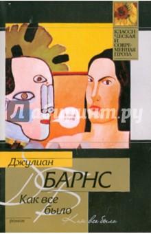 Обложка книги Как все было