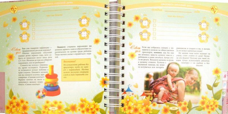 Иллюстрация 1 из 16 для Наш первый год. День за днем - Лена Данилова | Лабиринт - книги. Источник: Лабиринт