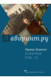 Боричев Ток, 10