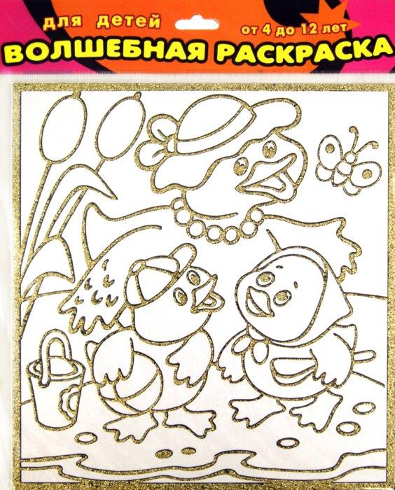 """Иллюстрация 1 из 3 для Волшебная раскраска-мини """"Утка с утятами"""" (1862)   Лабиринт - игрушки. Источник: Лабиринт"""