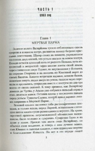 Иллюстрация 1 из 9 для Сердце Пармы, или Чердынь - княгиня гор - Алексей Иванов | Лабиринт - книги. Источник: Лабиринт
