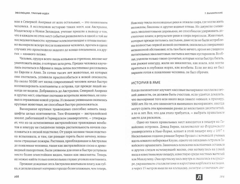 Иллюстрация 1 из 18 для Эволюция. Триумф идеи - Карл Циммер   Лабиринт - книги. Источник: Лабиринт