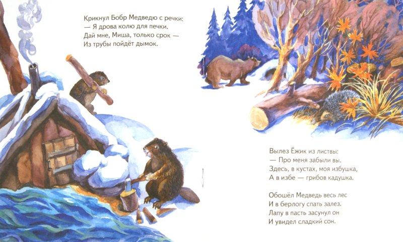 Иллюстрация 1 из 10 для Веселый снеговик - В. Степанов | Лабиринт - книги. Источник: Лабиринт