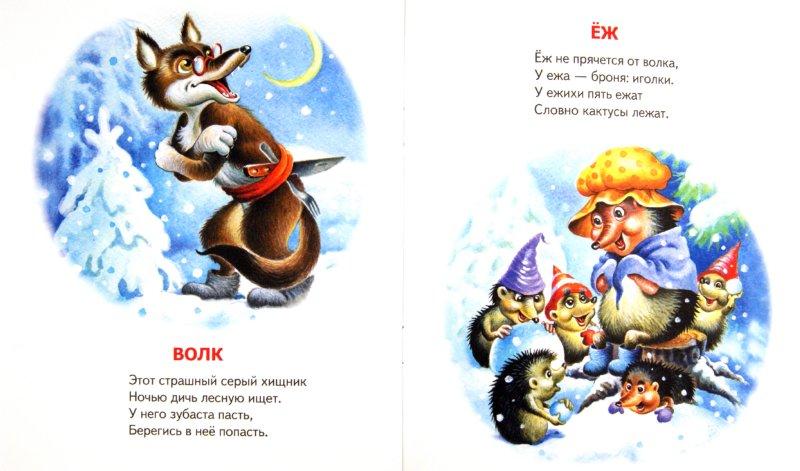 Иллюстрация 1 из 11 для Зимние забавы - С. Родин   Лабиринт - книги. Источник: Лабиринт