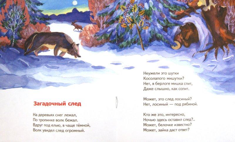 Иллюстрация 1 из 10 для Новогодние стихи - В. Степанов | Лабиринт - книги. Источник: Лабиринт