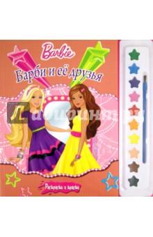 Барби. Барби и её друзья. Раскраски и краски