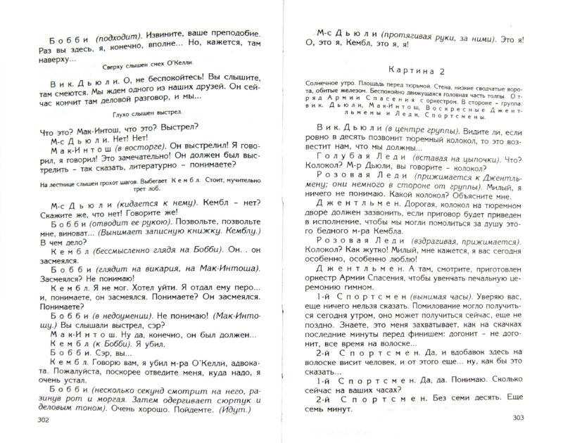 Иллюстрация 1 из 24 для Собрание сочинений в 5 томах. Том 3. Лица - Евгений Замятин   Лабиринт - книги. Источник: Лабиринт