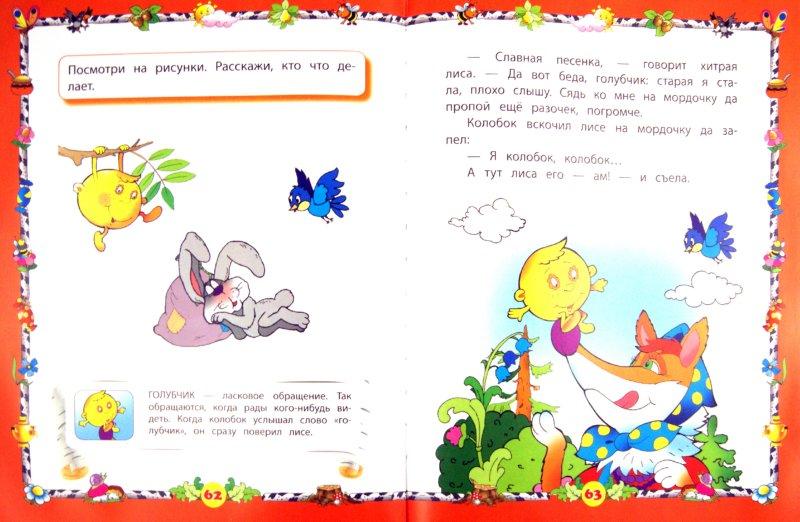 Иллюстрация 1 из 5 для От 3 лет. Любимые сказки: учимся вместе   Лабиринт - книги. Источник: Лабиринт