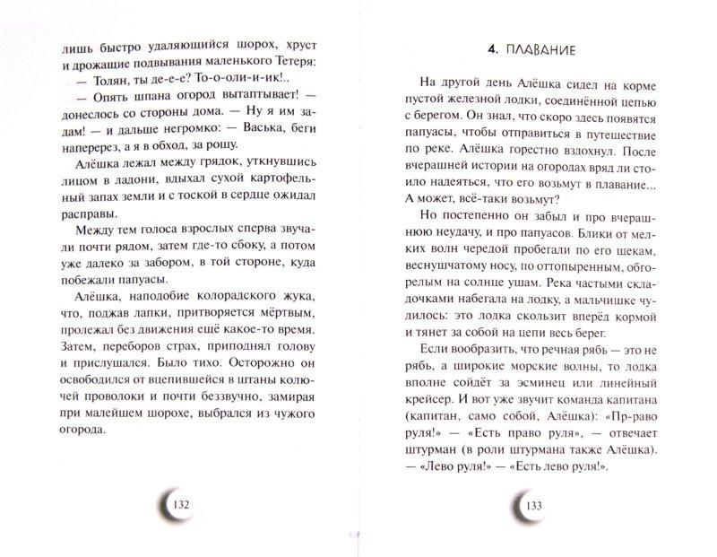 Иллюстрация 1 из 25 для Звезда по имени Алголь. Повести и рассказы - Андрей Неклюдов | Лабиринт - книги. Источник: Лабиринт