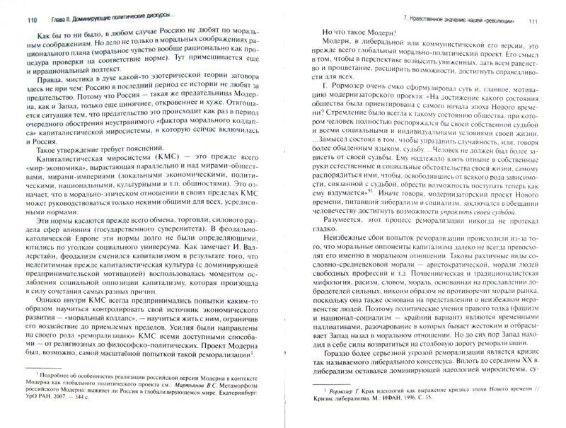 Иллюстрация 1 из 16 для Россия в поисках утопий - Мартьянов, Фишман | Лабиринт - книги. Источник: Лабиринт