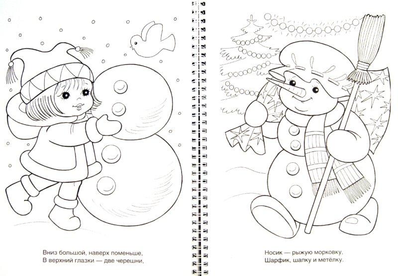 """Иллюстрация 1 из 31 для Супер-раскраска """"Новогодний подарок"""" - А. Баранюк   Лабиринт - книги. Источник: Лабиринт"""