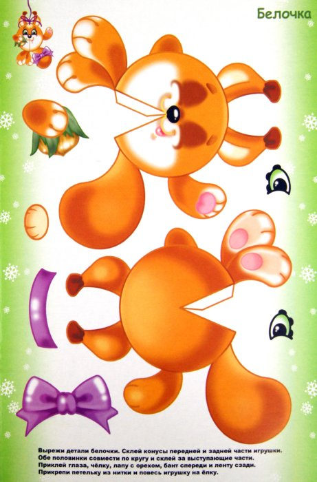 Иллюстрация 1 из 16 для Новогодние поделки из картона. Игрушки на ёлку | Лабиринт - книги. Источник: Лабиринт
