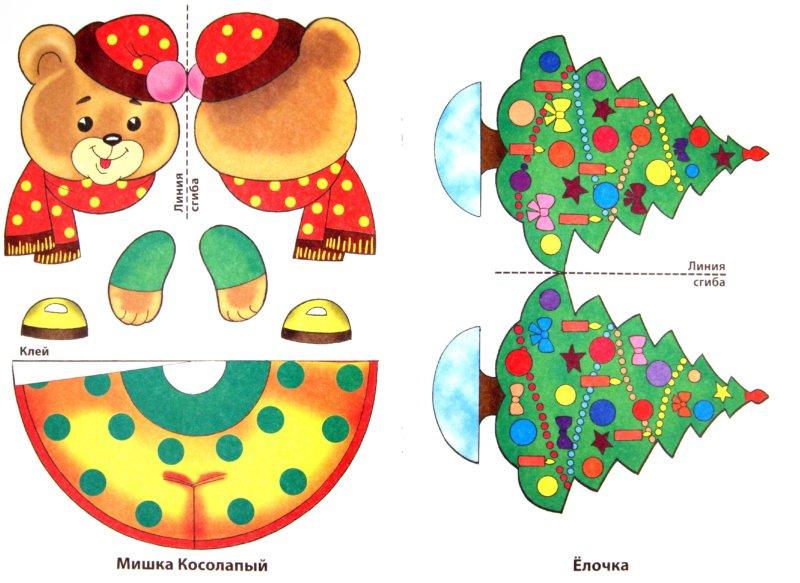 Иллюстрация 1 из 12 для Укрась ёлку. Дед Мороз | Лабиринт - книги. Источник: Лабиринт