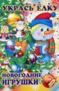 Игра-конструктор для детей поможет весело встретить Новый год: Дед Мороз, Снегурочка, Белочка, Пингвиненок...