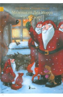 Маленький Дед Мороз взрослеетСказки зарубежных писателей<br>Из года в год Маленький Дед Мороз всегда первым украшает ёлку и готовит подарки. Вот и теперь он идёт к соседу за сахарной пудрой для новогоднего печенья. Тут Маленький Дед Мороз обнаруживает, что в деревне снова пусто: все большие Деды Морозы собрались в доме Главного Деда Мороза и что-то таинственно обсуждают. Мало того, что его туда не пускают, так ещё и смеются за закрытой дверью. Пусть они лопнут от смеха! - решает Маленький Дед Мороз и отправляется в лес. Уж там-то найдутся настоящие друзья, которые его поддержат!<br>Это четвертая книга Анну Штонер о приключениях Маленького Деда Мороза, который известен читателям по книгам Маленький Дед Мороз, Маленький Дед Мороз едет в город и Маленький Дед Мороз путешествует вокруг света. На больших новогодних картинках Генрики Уилсон Маленький Дед Мороз кажется особенно маленьким. И дети, которые видят взрослый мир огромным, будут рады обрести нового друга, похожего на них самих, и отправиться с ним в путешествие.<br>За свои иллюстрации Генрика Уилсон была отмечена премией газеты The NewYork Times.<br>Для детей дошкольного возраста. <br>5-е издание, стереотипное.<br>