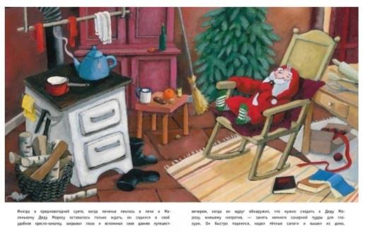 Иллюстрация 1 из 34 для Маленький Дед Мороз взрослеет - Ану Штонер | Лабиринт - книги. Источник: Лабиринт