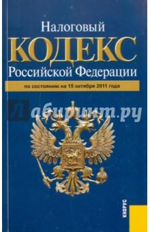 Налоговый кодекс РФ по состоянию на 15.10.11. Части первая и вторая