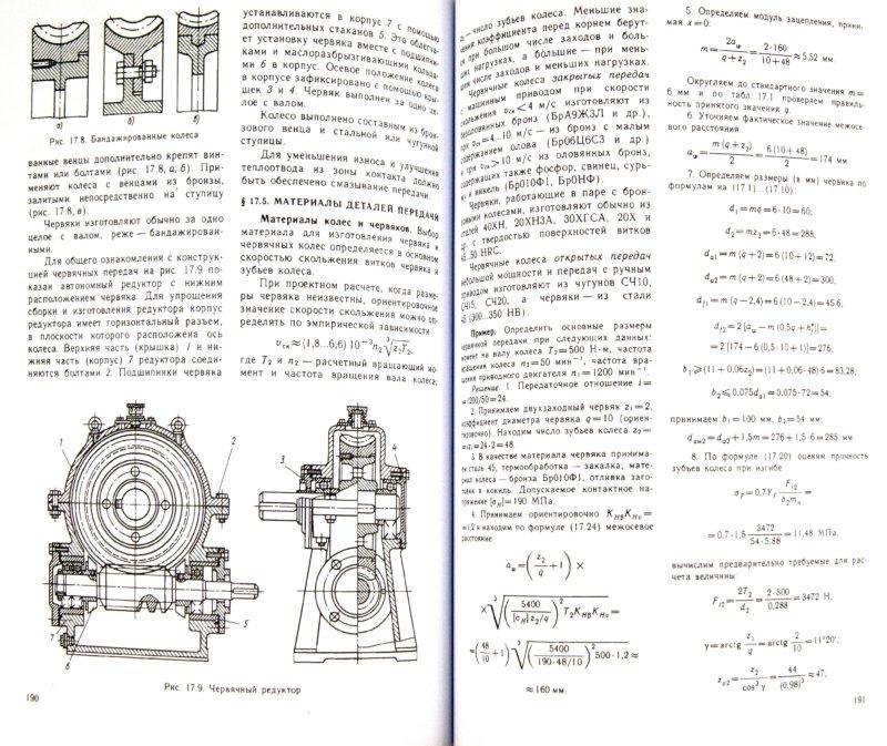 Иллюстрация 1 из 7 для Прикладная механика. Учебник - Иосилевич, Строганов, Маслов   Лабиринт - книги. Источник: Лабиринт