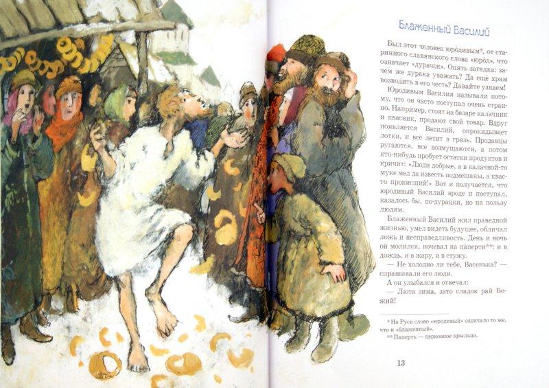 Иллюстрация 1 из 27 для Тайны собора Василия Блаженного - Марина Улыбышева | Лабиринт - книги. Источник: Лабиринт