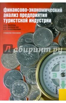 Финансово-экономический анализ предприятияя туристской индустрии