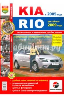 KIA Rio c 2005 г., рестайлинг с 2009 г. Эксплуатация, обслуживание, ремонт