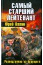 Обложка книги Самый старший лейтенант. Разведгруппа из будущего