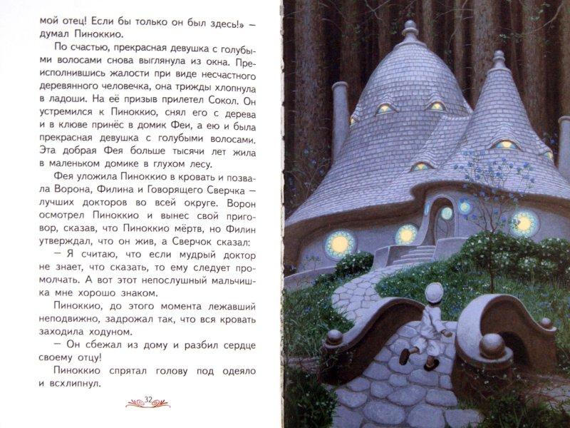 Иллюстрация 1 из 10 для Приключения Пиноккио - Карло Коллоди   Лабиринт - книги. Источник: Лабиринт
