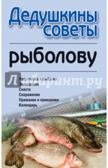 Дедушкины советы рыболовуРыбалка<br>Много людей самого разного возраста, независимо от вида деятельности или уровня материального благосостояния, в качестве отдыха на природе выбирают рыбалку - не только приятное, но и весьма полезное занятие. Эта книга поможет каждому, кто взял в руки удочку и решил присоединиться к многочисленному племени чудаков, для которых собственноручно пойманная рыба имеет совсем иное значение, чем рыба, купленная в магазине.<br>Составитель Бондарь А.И.<br>3-е издание.<br>