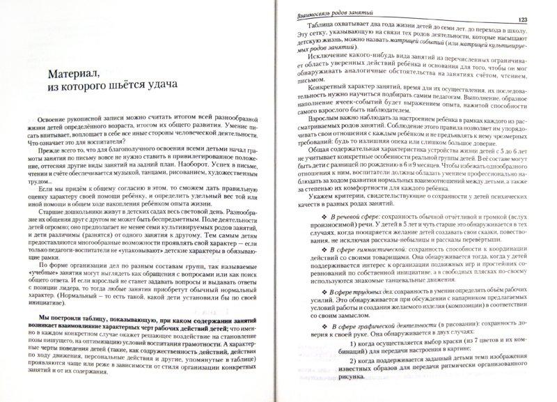 Иллюстрация 1 из 12 для Понимание грамотности. Книга первая. Условия успеха - Евгений Шулешко | Лабиринт - книги. Источник: Лабиринт