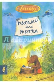 Письмо для тиграСказки зарубежных писателей<br>Однажды Медвежонок пошёл на речку удить рыбу, а Тигрёнок говорит:<br>- Когда ты уходишь, мне так одиноко. Напиши мне письмо из дальнего далёка - я хоть немножко развеселюсь!<br>Письмо для Тигра продолжает серию сказок о Медвежонке и Тигрёнке, созданную всемирно известным немецким писателем Яношем. Эта книга, ставшая классикой немецкой литературы для детей, рассказывает о большой дружбе. Как всегда у Яноша, текст пронизан тонким многослойным юмором с философским оттенком, который нравится и маленьким, и взрослым читателям.<br>Что делать, если лучший друг ушел по делам, а ты страдаешь от одиночества? Конечно же, отправить ему письмо или позвонить! Даже если для этого тебе придется сначала изобрести почту и телефон.<br>Книга напечатана крупным четким шрифтом, отлично подходит для детей, которые только начинают читать самостоятельно.<br>Для детей старшего дошкольного возраста.<br>