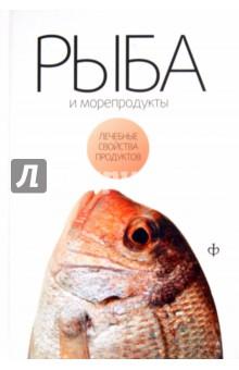 Рыба и морепродуктыБлюда из рыбы и морепродуктов<br>В новой книге известного ученого-диетолога В. В. Закревского в популярной форме рассказывается о пищевой ценности и лечебных свойствах рыбы, рыбопродуктов и морепродуктов. Издание дополнено рецептами вкусных и полезных рыбных блюд. Рассчитано на самый широкий круг читателей.<br>