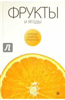 книги диетолога волкова в формате пдф