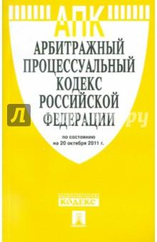Арбитражный процессуальный кодекс РФ по состоянию на 20.10.11 года