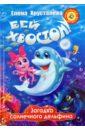 Обложка книги Бей хвостом! Загадка солнечного дельфина