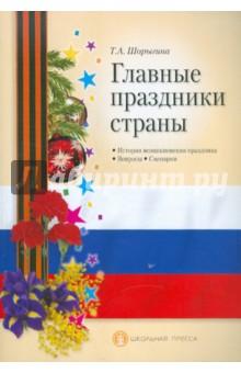 Главные праздники страны. Методическое пособие
